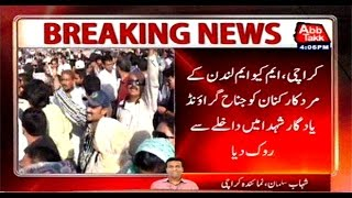 Karachi Rangers stopped MQM Rabita Committee London to reach Yadgar-e-Shuhada