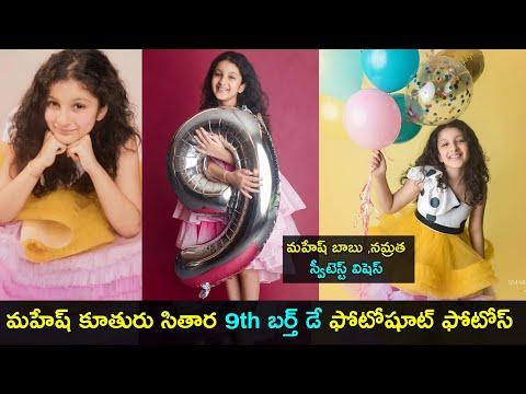Mahesh Babu, Namrata wish daughter Sitara on her 9th birthday