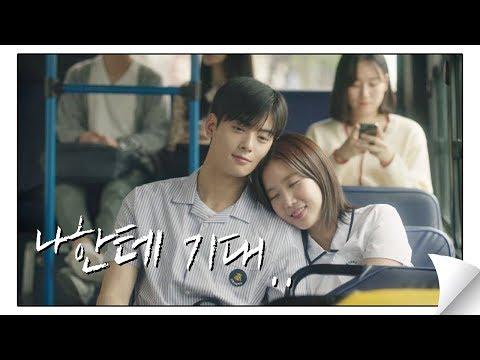 차은우(Cha eun woo)-임수향(Lim soo hyang), 서로에게 기대서 잠드는 도래커플♡ (이뻐!!) 내 아이디는 강남미인(Gangnam Beauty) 16회