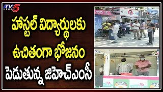 GHMC provides free meals for hostel students, poor..