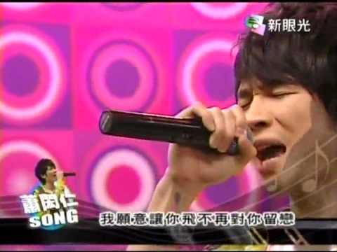 蕭閎仁-我沒有錯   黃國倫的異想世界