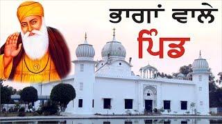 Shri Guru Nanak Dev ਜੀ ਦੇ 550ਵੇਂ  Gurpurab 'ਤੇ ਵਿਸ਼ੇਸ਼