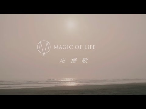 MAGIC OF LiFE- 応援歌 Short ver.(OFFICIAL MUSIC VIDEO)