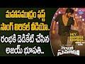 మహాసముద్రం ఫస్ట్ సాంగ్ లిరికల్ వీడియో |MahaSamudram Movie Song Hey Ramba Ramba| YOYO Cine Talkies