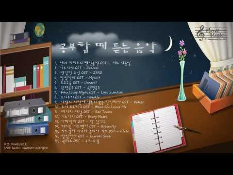 [공부할 때 듣는 음악] 애니메이션 피아노 모음 2 (Animation Piano Collection / アニメピアノメドレー)
