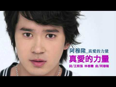 阿穆隆《真愛的力量-漢語版》Official Audio