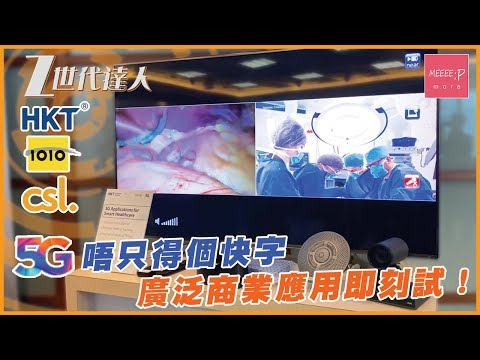 5G 唔只得個快字!廣泛商業應用即刻試!HKT 1010 csl 5G應用 香港5G