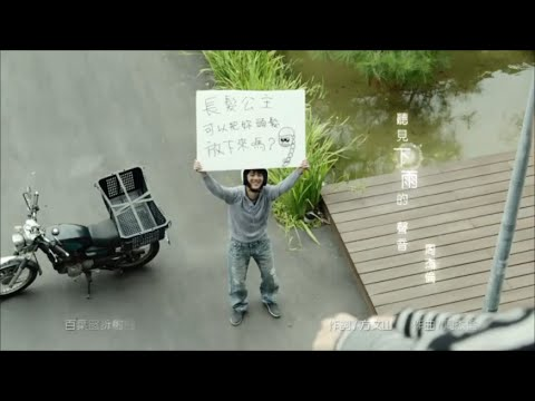 周杰倫 Jay Chou【聽見下雨的聲音 Rhythm of the Rain】Official MV