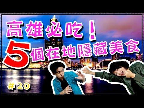 【高雄美食】5個在地人不跟你說的必吃隱藏版高雄美食!!!! 5 Of The Best Street Food in Kaohsiung,Taiwan 대만 가오슝에서  5개 꼭 먹어야 음식!