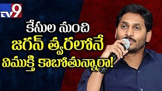Very soon YS Jagan to get relief from CBI cases? - Vijayas..