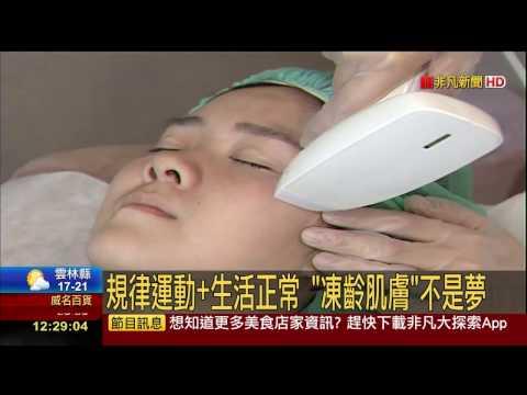非凡新聞 台北亞緻整形外科王祥亞醫師、陳建名醫師專訪 「皺紋快走開,業者引進奈米電波除皺技術」