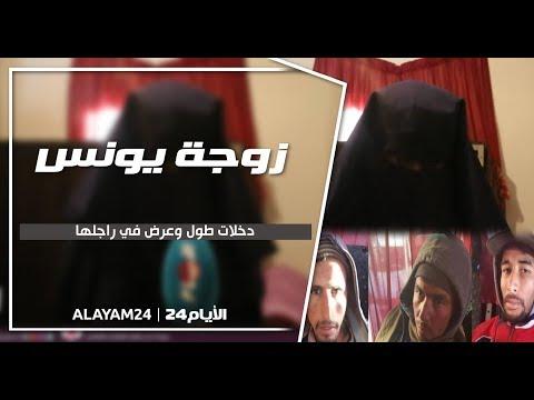 تصريح جد صادم//زوجة يونس دخلات طول وعرض في راجلها بعد تورطه في جريمة شمهروش