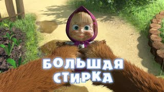Маша и Медведь - Большая стирка (Серия 18)