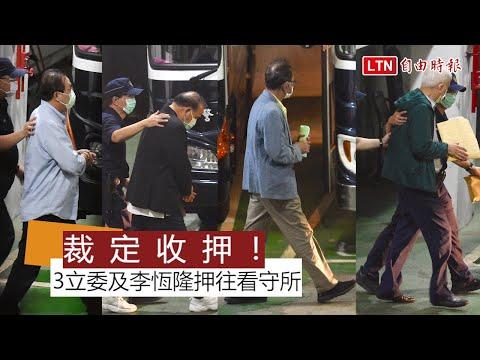 立委涉賄》裁定收押 3立委及李恆隆帶銬步上囚車押往看守所
