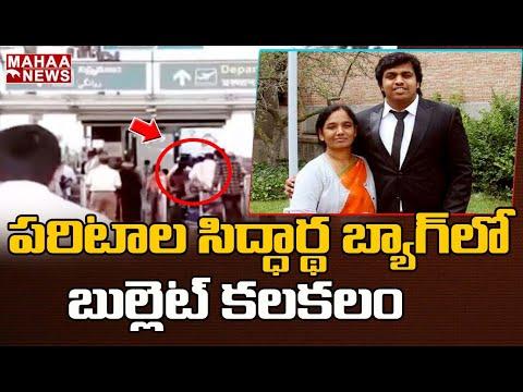 Shamshabad airport police found bullet in Paritala Sunitha's son Siddhartha's bag