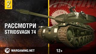 Рассмотри Stridsvagn 74. В командирской рубке. Часть 1