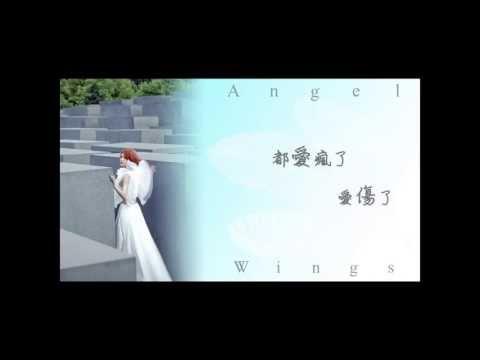 楊丞琳 Rainie - 『天使之翼 Angel Wings』歌詞版官方音檔 (Official Lyrics Video)
