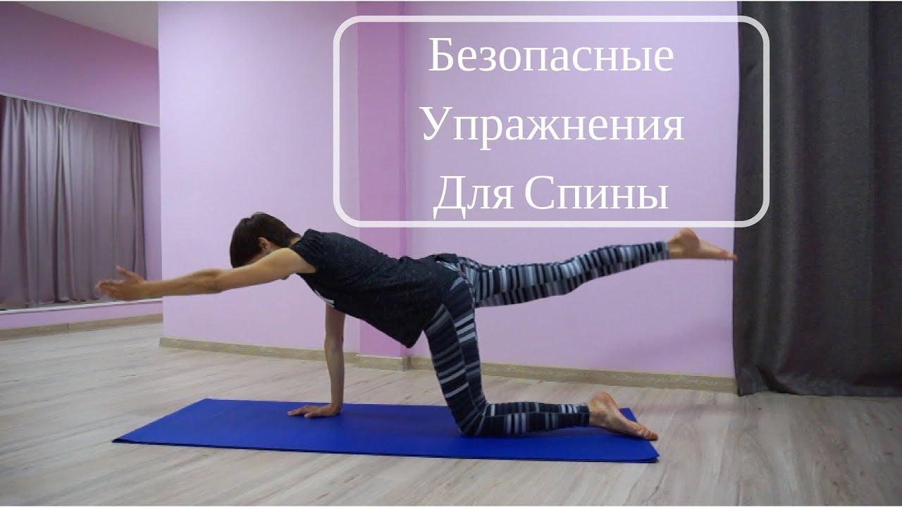 Безопасные упражнения для позвоночника на спину
