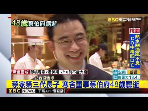 最新》蔡家第三代長子 寒舍董事蔡伯府48歲驟逝 @東森新聞 CH51