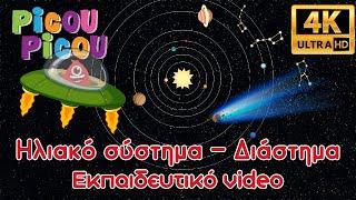 * Ηλιακό σύστημα / Διάστημα – Εκπαιδευτικό βίντεο picou picou