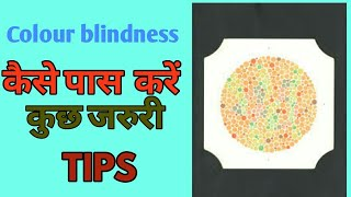 Army airforce  navy medical eye colour blindness test, kaise pass kare trick tips hindi ll sanjay