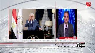 المداخلة الكاملة لوزير التعليم في يحدث في مصر حول إلغاء ...