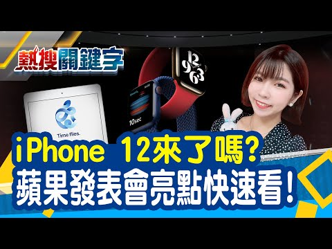 沒有手機的蘋果發表會...還有什麼亮點? 新品連發走「平價」路線 五分鐘帶您一起看!│幸宜