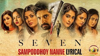 Lyrical song 'Sampaddhoy Nanne' from 7 movie ft. Havish, R..