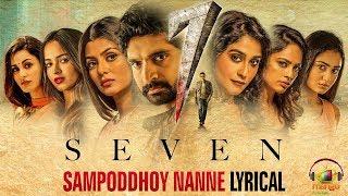 Lyrical song 'Sampaddhoy Nanne' from 7 movie ft. Havish, R..
