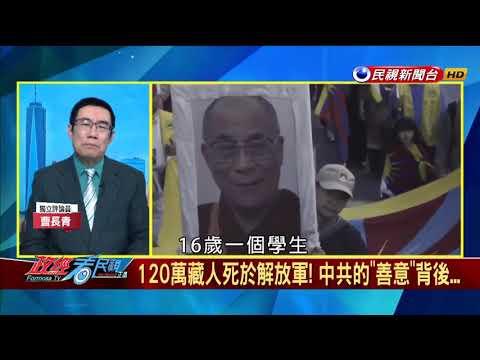 【政經看民視】和平協議不能簽!  曹長青:西藏就是血淋淋的例子!