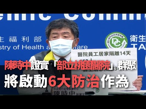陳時中證實「部立桃園醫院」群聚 將啟動6大防治作為【央廣新聞】