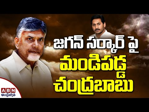 Chandrababu releases a Press Note against YS Jagan govt.