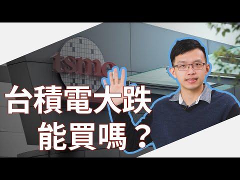 台積電跌破600 能進場嗎?|財訊小學堂