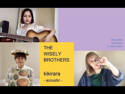 【 キキララ (kikirara) - acoustic - 】