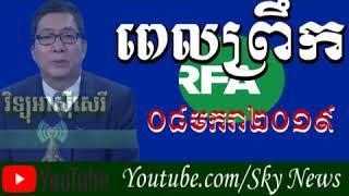 ពេលព្រឹកRFA  Khmer radio hot news 08/01/2019