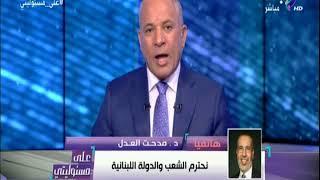 على مسئوليتي - أول تعليق من مدحت العدل على هجوم أحمد موسى بسبب ...