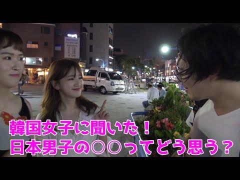 [한글자막]韓国美人女子に聞いた!日本男子のOOってどう思う?inホンデ 한국미인 여성에게 물어 보았다! 일본 남성의 OO에 대해 어떻게 생각하나? in 홍대