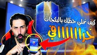 تفجير بكجات الموسم // لاعب +96 // الطريقة اللي تخلي ال ...