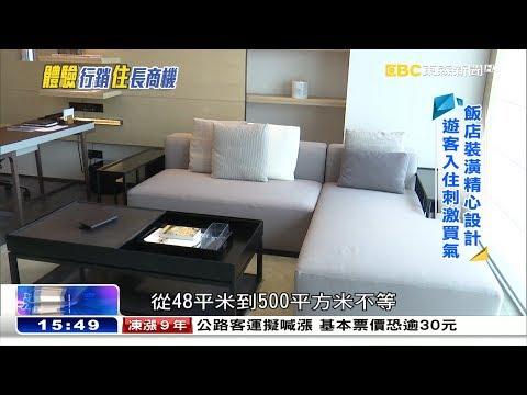 家具展廳結合飯店 體驗行銷「住」長商機《海峽拚經濟》