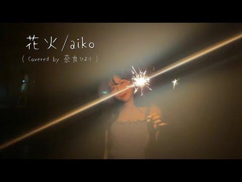 【カバーMV】花火 / aiko  Covered by 奈良ひより