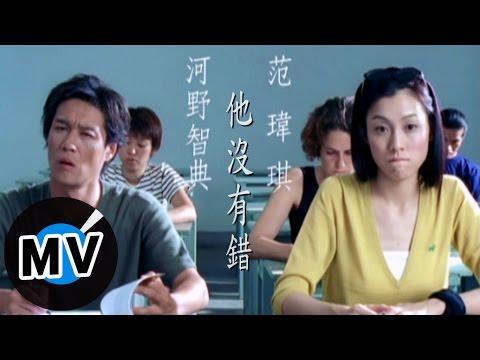 范瑋琪 Christine Fan - 他沒有錯 (官方版MV)