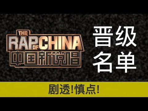 【剧透】中国新说唱2 海选晋级名单曝光, 许多知名Rapper遭淘汰【FirePanda News】