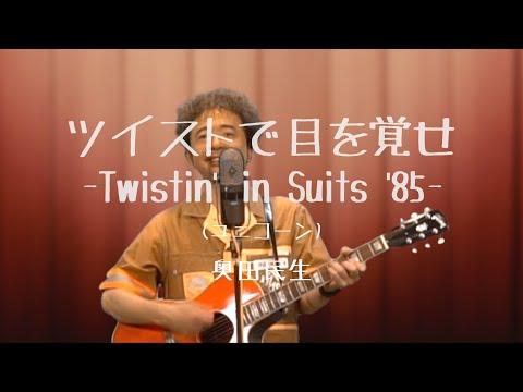 奥田民生 - ツイストで目を覚せ -Twistin' in Suits '85- (ユニコーン) [カンタンバーチャビレ]