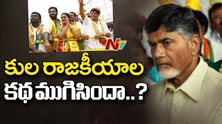 Kamma Caste Sheds TDP, Supports TRS in Telangana..