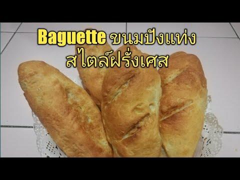 ขนมปัง Baguette ขนมปังแท่งสไตล์ฝรั่งเศส #หม้ออบลมร้อน