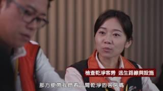 旅宿稽查人員執行影片
