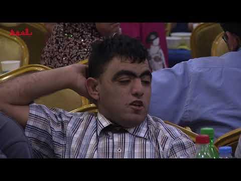 فيديو  إفطار لذوي الإعاقة بدعم اوروبي ...