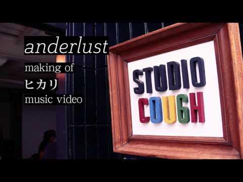 anderlust 『ヒカリ』Music Video メイキング映像
