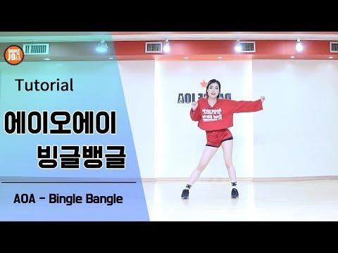 [댄스조아] AOA - Bingle Bangle 빙글뱅글 안무  [거울모드/튜토리얼]
