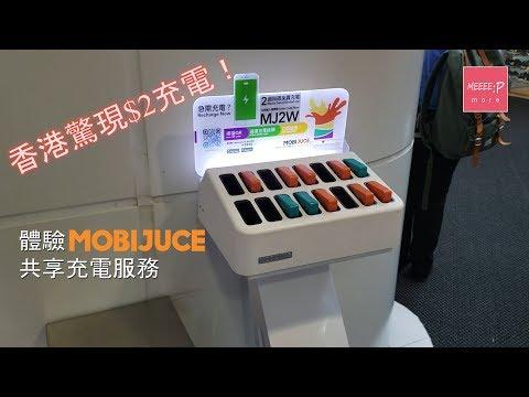 體驗 Mobijuce 共享充電服務